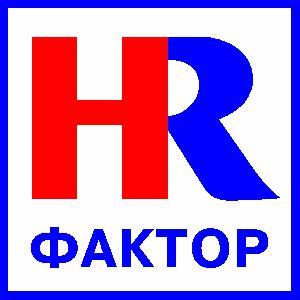 HR-Фактор